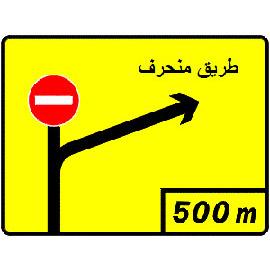 Deviation-a-500-m